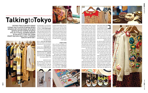 Tokyo, Japan, Lifestyle, Fashion, HP France